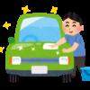 下取り価格にも影響あり!? お金を掛けなくてもできる、車、バイクの洗車のコツを紹介