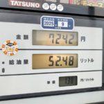 意外な穴場? 私が選んでいるガソリン代を一番安くできるガソリンスタンドについて