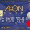 年会費無料で様々な割引や特典満載のイオンカードセレクトの紹介!コスモ・ザ・カード・オーパスとの併せ技で超お得!