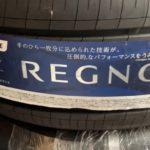 クルマのタイヤ交換について ブリジストンのレグノGR-XⅡを導入します! 必要な費用は?安く済ませる方法とは?