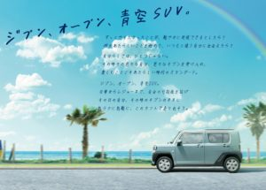 Aozora SUV!