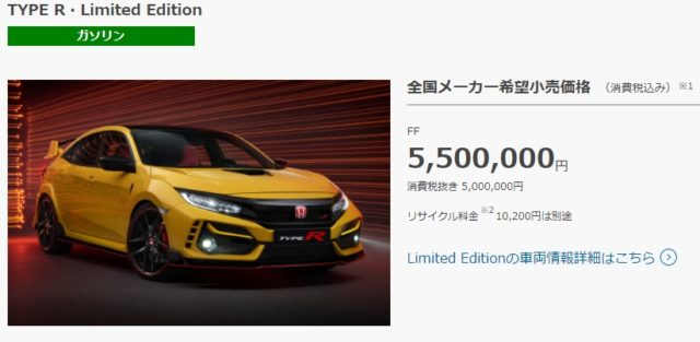 The price of Civic Type R Limited Edition