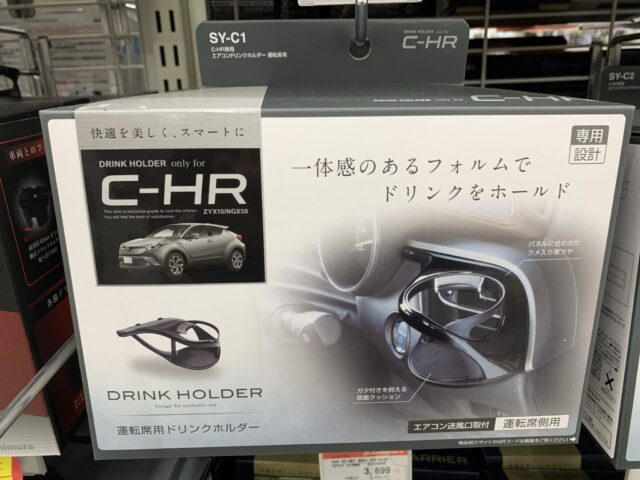 C-HR Drink Holder driver side